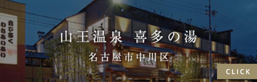 山王温泉 喜多の湯 名古屋市中区