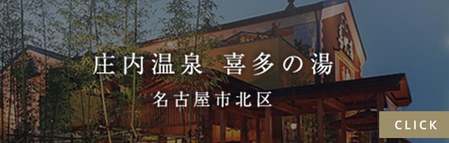 庄内温泉 喜多の湯 名古屋市北区