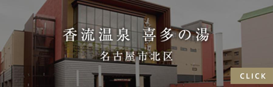 香流温泉 喜多の湯 名古屋市北区