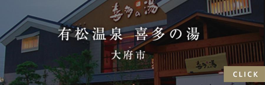有松温泉 喜多の湯 大府市