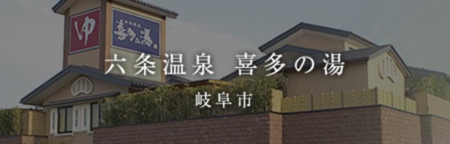 六条温泉 喜多の湯 岐阜市